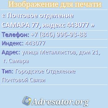 Почтовое отделение САМАРА 77, индекс 443077 по адресу: улицаМеталлистов,дом21,г. Самара
