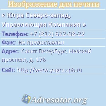 Югра Северо-запад, Управляющая Компания по адресу: Санкт-Петербург, Невский проспект, д. 176