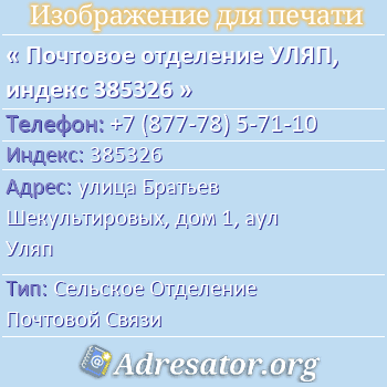 Почтовое отделение УЛЯП, индекс 385326 по адресу: улицаБратьев Шекультировых,дом1,аул Уляп