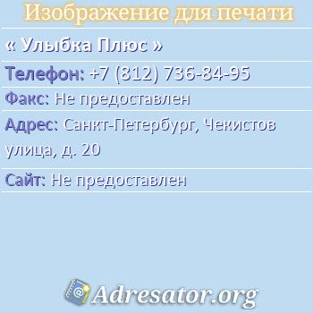 Улыбка Плюс по адресу: Санкт-Петербург, Чекистов улица, д. 20