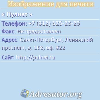 Пулнет по адресу: Санкт-Петербург, Ленинский проспект, д. 168, оф. 822