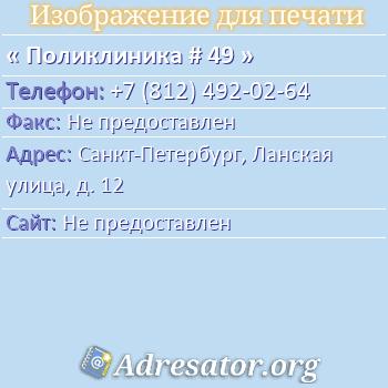 Поликлиника # 49 по адресу: Санкт-Петербург, Ланская улица, д. 12