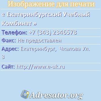 Екатеринбургский Учебный Комбинат по адресу: Екатеринбург,  Чкалова Ул. 3