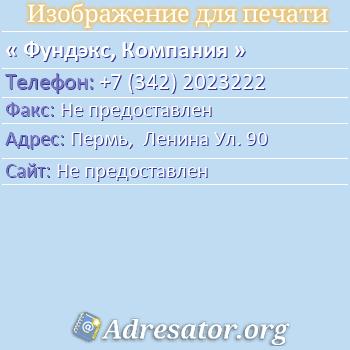 Фундэкс, Компания по адресу: Пермь,  Ленина Ул. 90