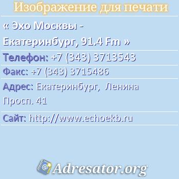 Эхо Москвы - Екатеринбург, 91.4 Fm по адресу: Екатеринбург,  Ленина Просп. 41
