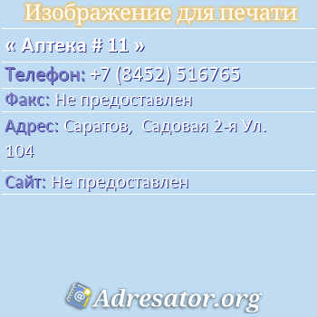 Аптека # 11 по адресу: Саратов,  Садовая 2-я Ул. 104