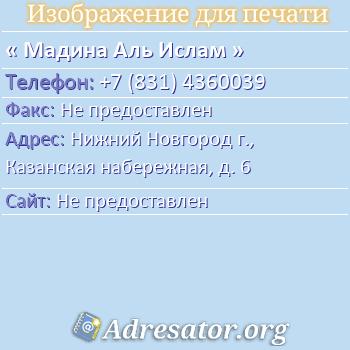 Мадина Аль Ислам по адресу: Нижний Новгород г., Казанская набережная, д. 6