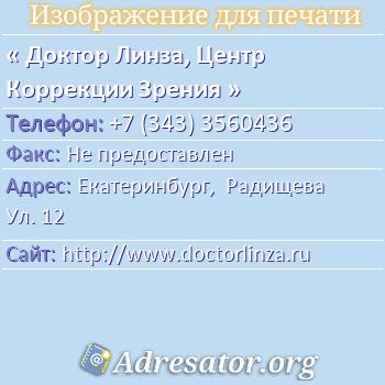 Доктор Линза, Центр Коррекции Зрения по адресу: Екатеринбург,  Радищева Ул. 12