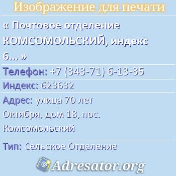 Почтовое отделение КОМСОМОЛЬСКИЙ, индекс 623632 по адресу: улица70 лет Октября,дом18,пос. Комсомольский
