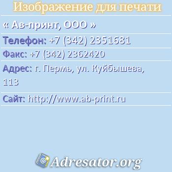 Ав-принт, ООО по адресу: г. Пермь, ул. Куйбышева, 113