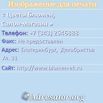 Цветы Блюмен, Салон-магазин по адресу: Екатеринбург,  Декабристов Ул. 31