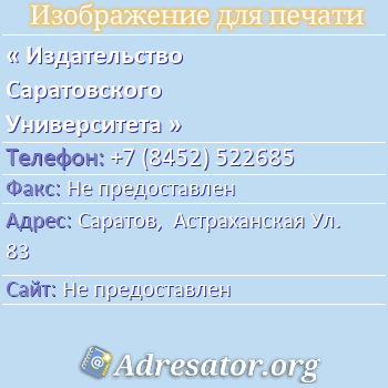 Издательство Саратовского Университета по адресу: Саратов,  Астраханская Ул. 83