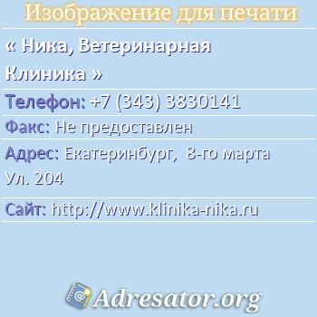 Ника, Ветеринарная Клиника по адресу: Екатеринбург,  8-го марта Ул. 204