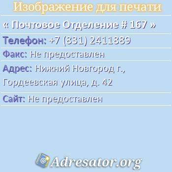 Почтовое Отделение # 167 по адресу: Нижний Новгород г., Гордеевская улица, д. 42