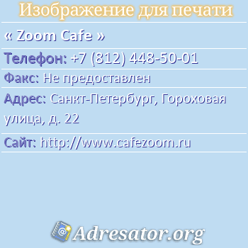 Zoom Cafe по адресу: Санкт-Петербург, Гороховая улица, д. 22
