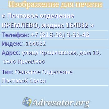 Почтовое отделение КРЕМЛЕВО, индекс 164032 по адресу: улицаКремлевская,дом19,село Кремлево