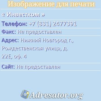 Инвестком по адресу: Нижний Новгород г., Рождественская улица, д. 22Е, оф. 4