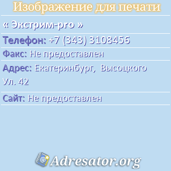 Экстрим-pro по адресу: Екатеринбург,  Высоцкого Ул. 42
