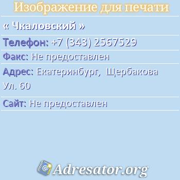 Чкаловский по адресу: Екатеринбург,  Щербакова Ул. 60