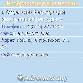 Отделение Регистрации Иностранных Граждан по адресу: Казань,  Островского Ул. 88