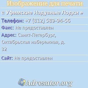 Уфимские Надувные Лодки по адресу: Санкт-Петербург, Октябрьская набережная, д. 32