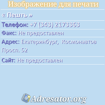 Пештъ по адресу: Екатеринбург,  Космонавтов Просп. 52