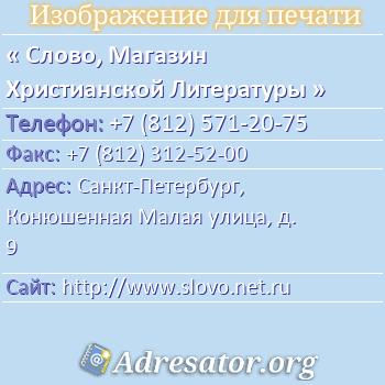 Слово, Магазин Христианской Литературы по адресу: Санкт-Петербург, Конюшенная Малая улица, д. 9
