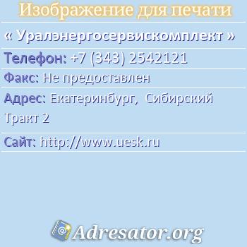 Уралэнергосервискомплект по адресу: Екатеринбург,  Сибирский Тракт 2