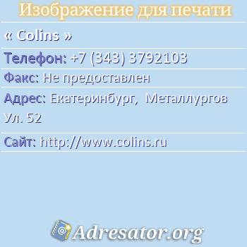 Colins по адресу: Екатеринбург,  Металлургов Ул. 52