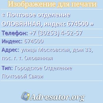 Почтовое отделение ОЛОВЯННАЯ, индекс 674500 по адресу: улицаМосковская,дом33,пос. г. т. Оловянная
