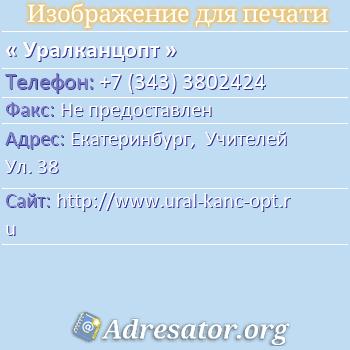 Уралканцопт по адресу: Екатеринбург,  Учителей Ул. 38
