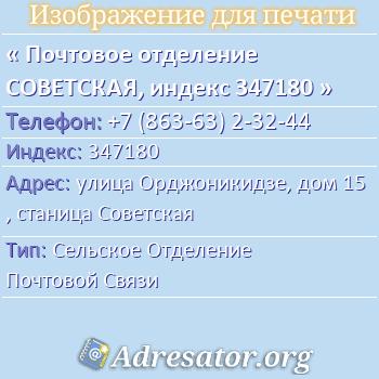 Почтовое отделение СОВЕТСКАЯ, индекс 347180 по адресу: улицаОрджоникидзе,дом15,станица Советская