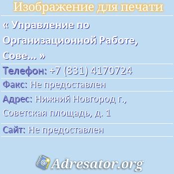 Управление по Организационной Работе, Советский Район по адресу: Нижний Новгород г., Советская площадь, д. 1
