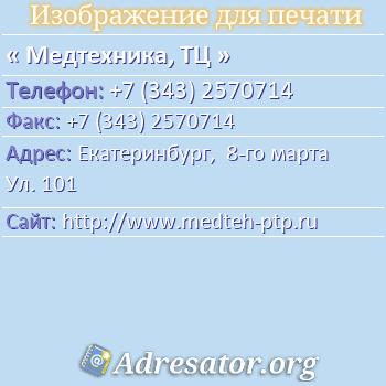 Медтехника, ТЦ по адресу: Екатеринбург,  8-го марта Ул. 101