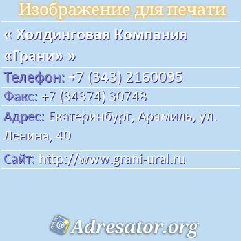Холдинговая Компания «Грани» по адресу: Екатеринбург, Арамиль, ул. Ленина, 40