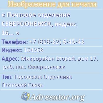Почтовое отделение СЕВЕРООНЕЖСК, индекс 164268 по адресу: МикрорайонВторой,дом17,раб. пос. Североонежск