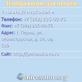 Альтиус-персонал по адресу: г. Пермь, ул. Монастырская, д. 14, оф. 539
