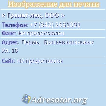 Гранат-лек, ООО по адресу: Пермь,  Братьев вагановых Ул. 10