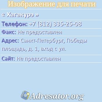 Хагакурэ по адресу: Санкт-Петербург, Победы площадь, д. 1, вход с ул.