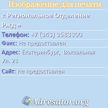 Региональное Отделение Ржд по адресу: Екатеринбург,  Вокзальная Ул. 21