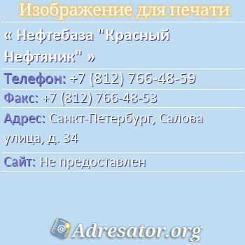 """Нефтебаза """"Красный Нефтяник"""" по адресу: Санкт-Петербург, Салова улица, д. 34"""