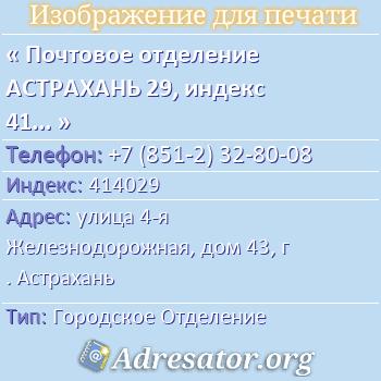 Почтовое отделение АСТРАХАНЬ 29, индекс 414029 по адресу: улица4-я Железнодорожная,дом43,г. Астрахань
