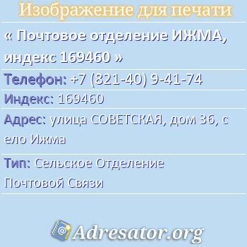 Почтовое отделение ИЖМА, индекс 169460 по адресу: улицаСОВЕТСКАЯ,дом36,село Ижма