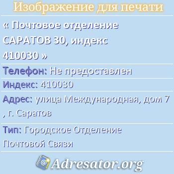 Почтовое отделение САРАТОВ 30, индекс 410030 по адресу: улицаМеждународная,дом7,г. Саратов