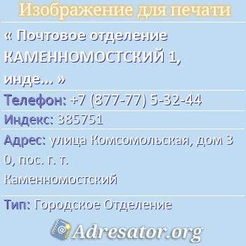 Почтовое отделение КАМЕННОМОСТСКИЙ 1, индекс 385751 по адресу: улицаКомсомольская,дом30,пос. г. т. Каменномостский