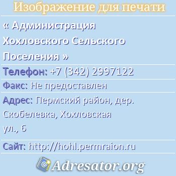 Администрация Хохловского Сельского Поселения по адресу: Пермский район, дер. Скобелевка, Хохловская ул., 6