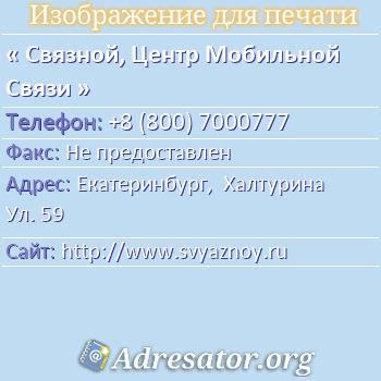 Связной, Центр Мобильной Связи по адресу: Екатеринбург,  Халтурина Ул. 59
