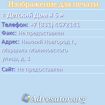 Детский Дом # 6 по адресу: Нижний Новгород г., Маршала Малиновского улица, д. 1