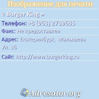 Burger King по адресу: Екатеринбург,  Малышева Ул. 36