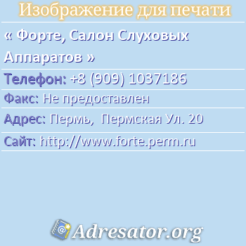 Форте, Салон Слуховых Аппаратов по адресу: Пермь,  Пермская Ул. 20